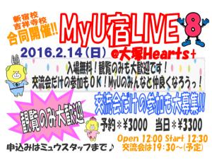 MyU宿LIVE8