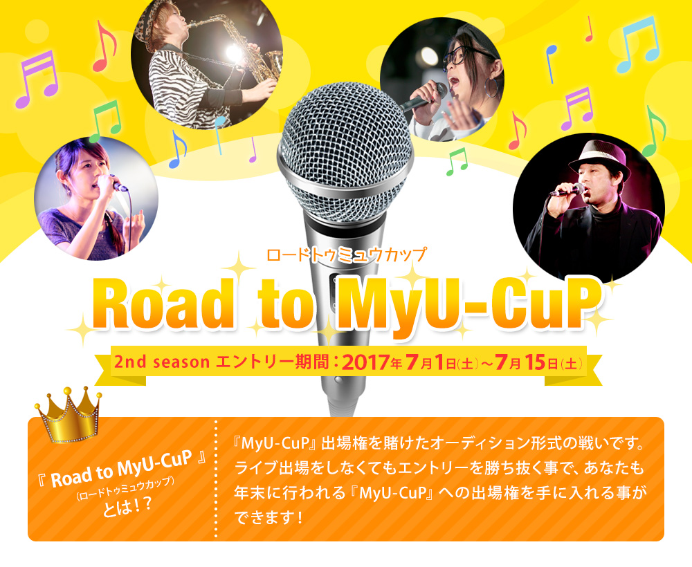 road-to-myucup_top_2016_1st_pass