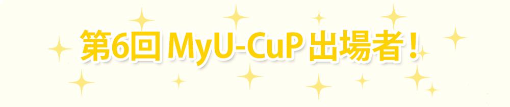 MyU-CuP結果発表
