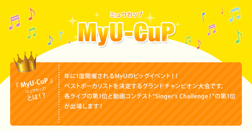 MyU-CuPトップ