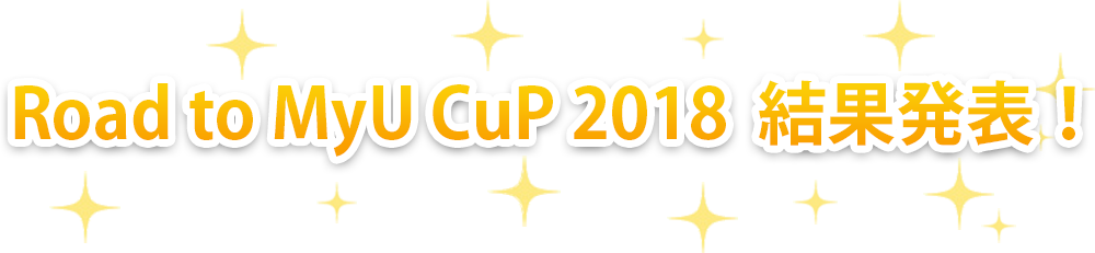 myucup_2018