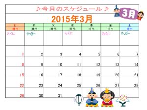 吉祥寺3月カレンダー