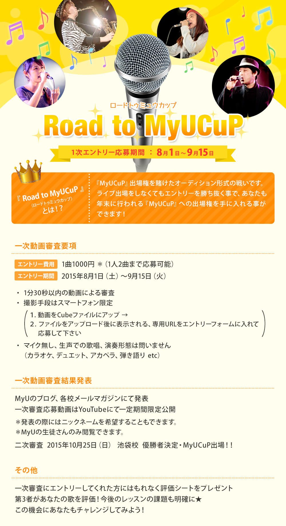 road-to-myu-cup1