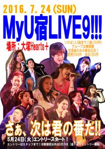 MyU宿ライブ9ポスター白Ver